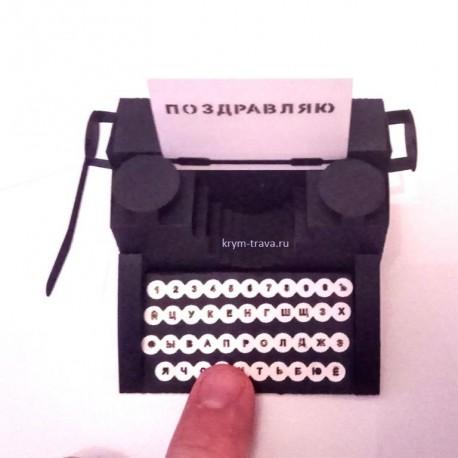 Печатная машинка Крым-трава киригами pop-up объёмная 3d открытка с пальцем