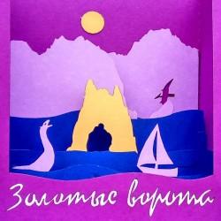 Золотые ворота и Карадагский змей, Коктебель,  Крым. Объёмная 3d открытка