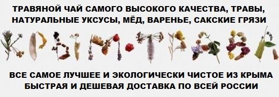 Крым-трава - травяной чай самого высокого качества + более 260 видов лечебных трав + эко уксус + 3D открытки