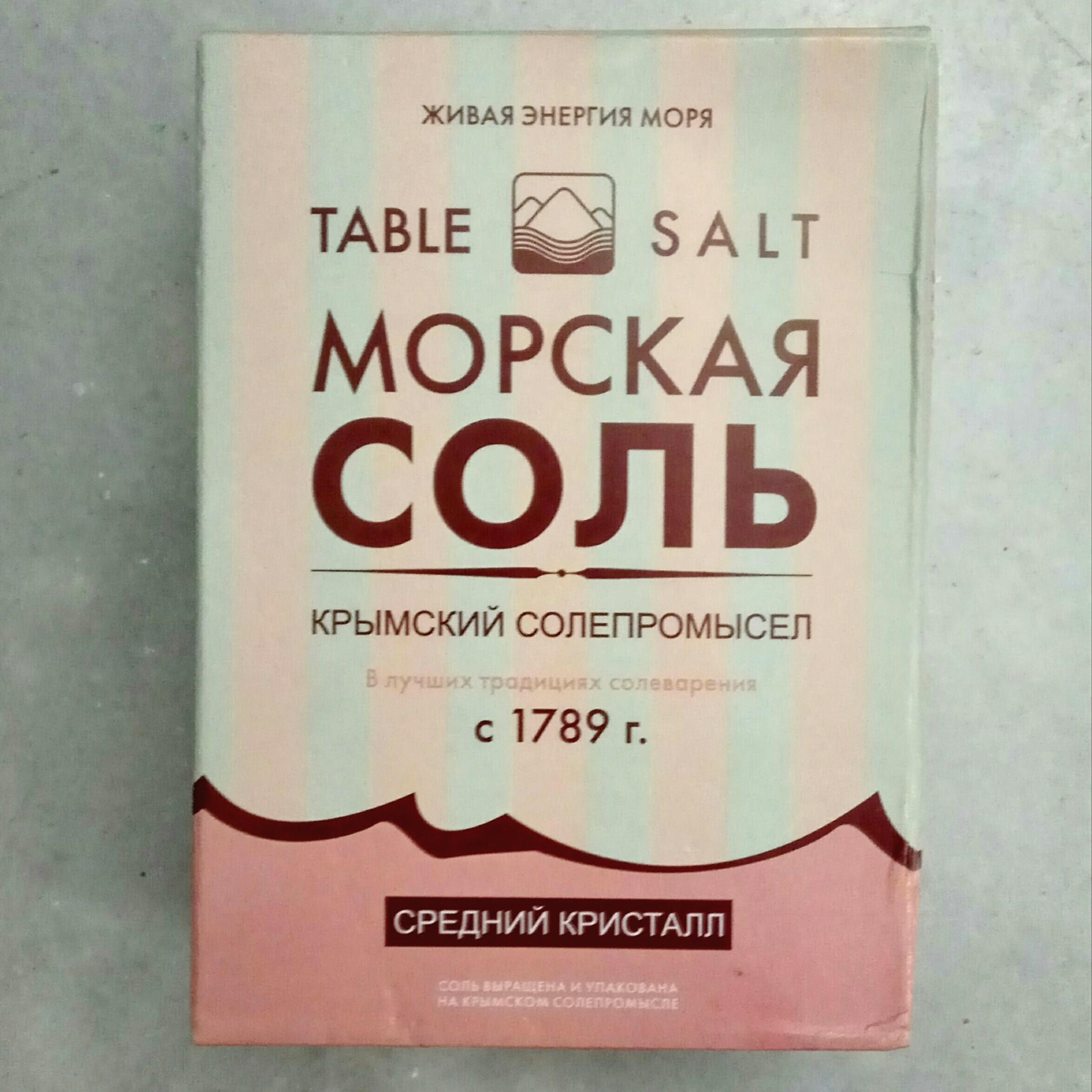 морская розовая соль купить