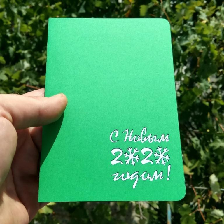 обложка новогодней открытки подарка раскладушки Крым-трава
