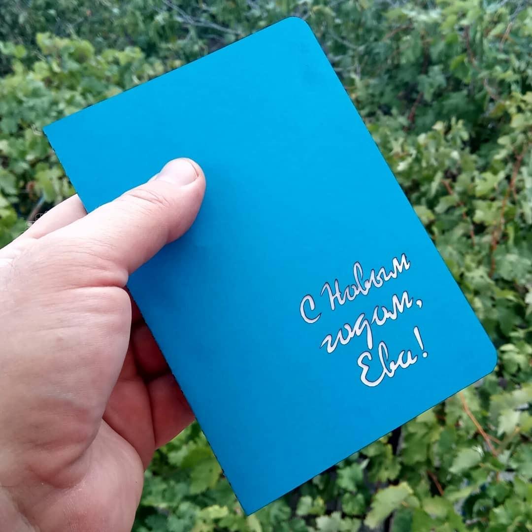 Объёмная новогодняя открытка для Евы