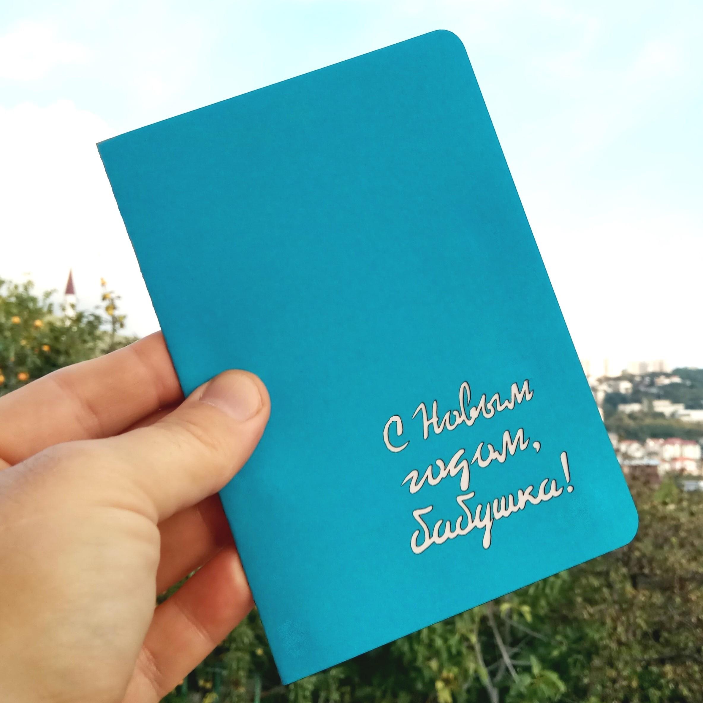 Новогодняя раскладная открытка с ёлкой купить