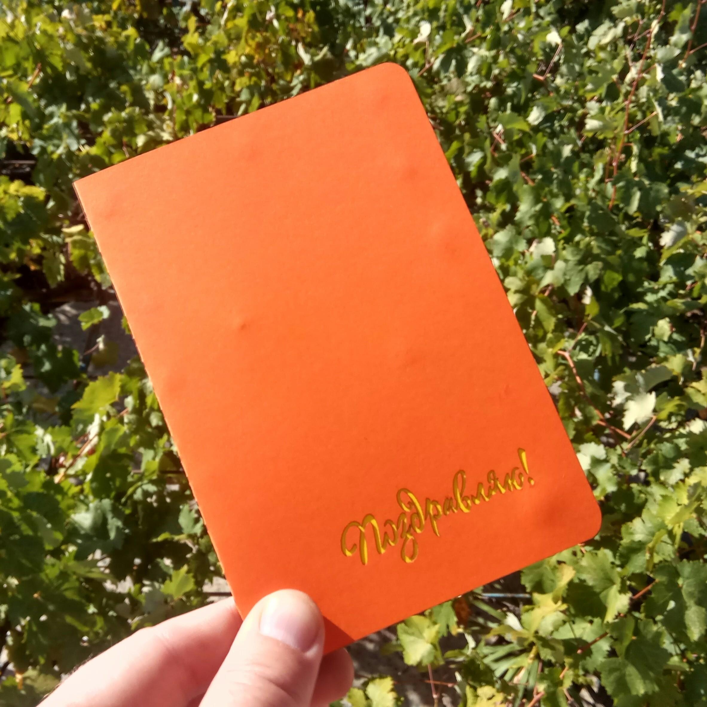 обложка для 3D открытки Крым-трава