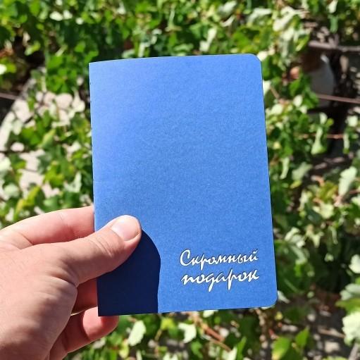 Обложка 3D открытки скромный подарок конверт для денег подарочный купить оптом