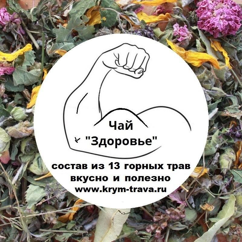 Травяной чай Здоровье крымский купить