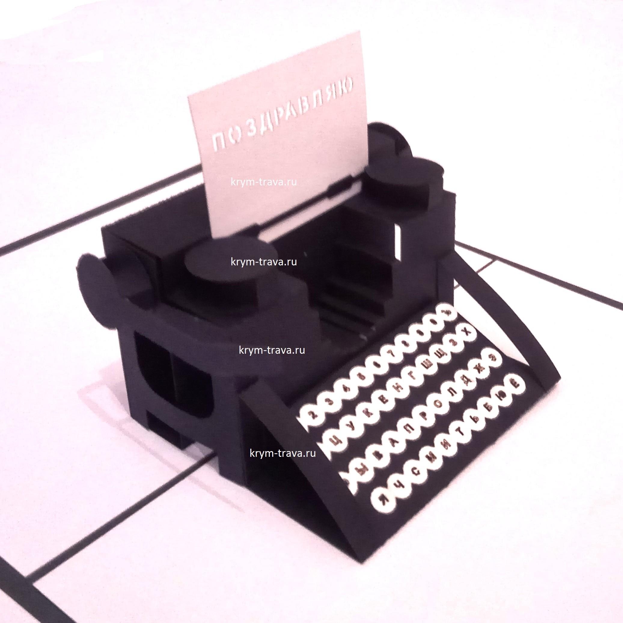 3D объёмная Открытка киригами печатная машинка pop-up ручная работа хенд мейд