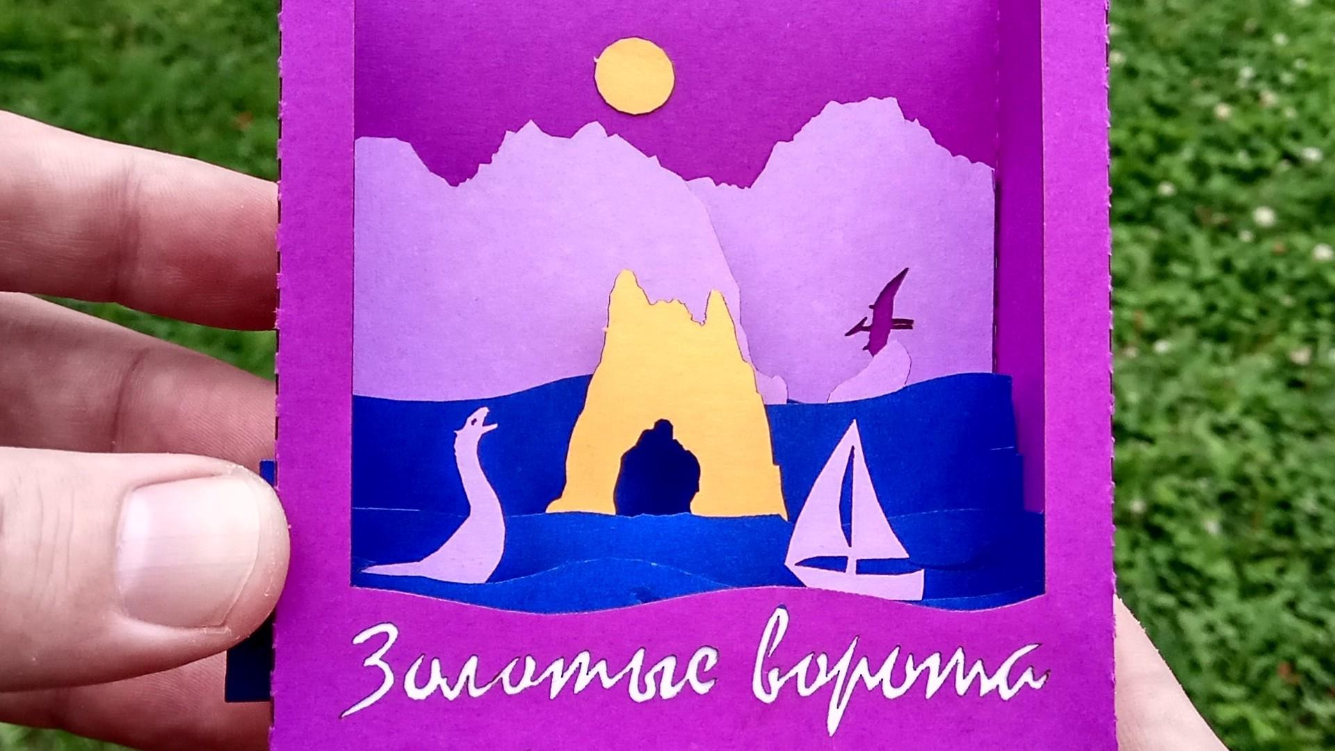 Коктебель Золотые ворота крым 3D открытка купить крым-трава