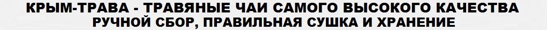 Крым-трава - травяные чаи самого высокого качества, травы и коренья, собранные вручную.