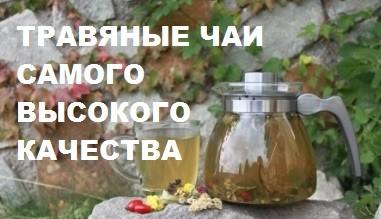 Травяные чаи самого высокого качества